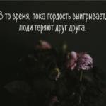 Любовь без уважения недолговечна и непостоянна Дж…