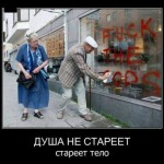 стареет тело стареет только тело и никогда слышиш ты некогда не стареет душа……