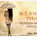 Посмотрите, как устроена жизнь: когда тебе хорошо, легко и весело, ты теряешь бдительность. Жизнь ст…