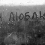 Мне хочется сказать тебе «Люблю»