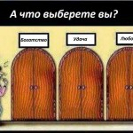 А что выберете вы?…