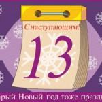 Желаю в Старый Новый год