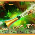 Всех с наступающим новым годом!! желаю удачи,веселья,любви,здоровья,радости и смеха в 2013 году!!!…..
