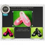 Скоро новый год, подарите своим родным и близким оригинальный подарок в виде домашней обуви. Закажит…