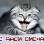 Всех с первым апреля))))…
