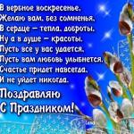 С Вербным Воскресением!)…