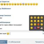Вот и настал тот чудесный(?) момент, когда ВКонтакте в диалогах появились СМАААЙЛЫ! :-)…