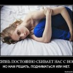 ***Гнусная,лживая…***