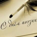 Всемирный день Поэзии! С праздником!…