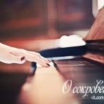 Моя душа – расстроенный рояль…