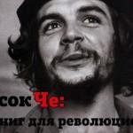 Список Че: 15 книг для революционера