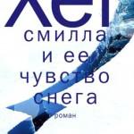 10 книг, чтобы пережить зиму