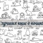 9 лучших книг о кошках