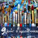 9 книг о художниках