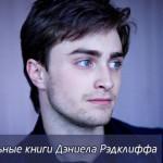 Британский актер Дэниел Рэдклифф
