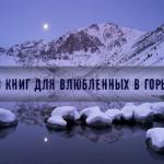 1. Аркадий и Борис Стругацкие «У погибшего альпиниста»