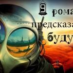 9 романов, предсказавших изобретения будущего