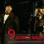9 книг про вампиров с хорошим вкусом