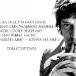 Правила жизни: Том Стоппард