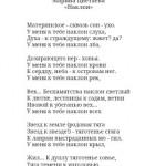 стихи парню