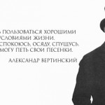 Правила жизни: Александр Вертинский