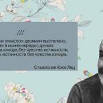 Станислав Ежи Лец родился, учился и начал печататься во Львове