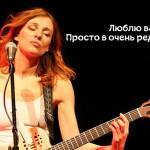Создатель и лидер группы «Ковчег» Ольга Арефьева  также известна как поэтесса