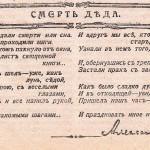Стихотворение Александра Блока «Смерть деда» с факсимильной подписью