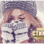 Я люблю… Когда зима приходит
