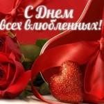 Дорогие друзья ! Поздравляю всех с ДНЕМ СВЯТОГО ВАЛЕНТИНА!