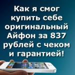 Как я смог купить себе iPhone за 837 руб.