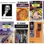 10 романов экзистенциалистов, переворачивающих сознание