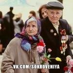 «70 лет Победе в Великой Отечественной войне!»