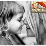 Весь мир начинается с мамы…