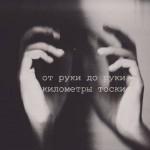 На расстоянии… протянутой руки…