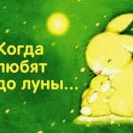 Маленький зайчонок улыбнулся маме: