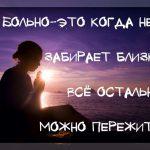 Верните тех, кого забрали небеса