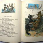 Иллюстрации к басне Собачья дружба