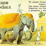 """Басня """"Слон и моська"""""""