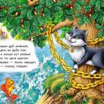 """Сказка """"У лукоморья дуб зелёный"""""""