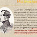 """Образ Молчалина в комедии """"Горе от ума"""" Грибоедова"""
