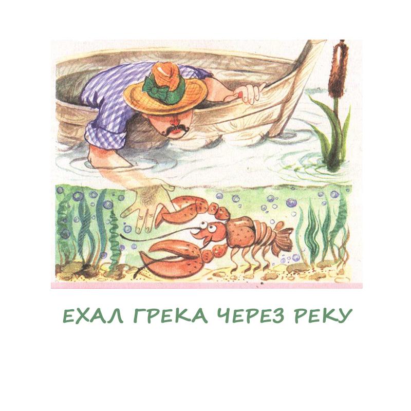 именем картинка про скороговорку ехал грека через реку птенцов картинках, раскрасить